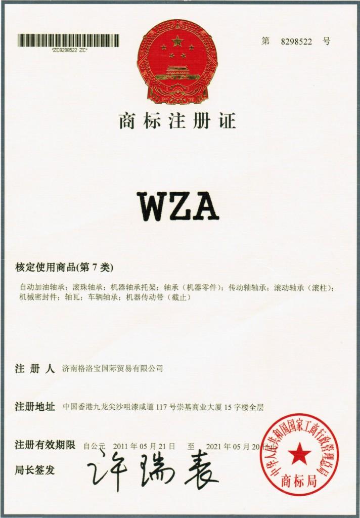 WZAzhengshu(1)